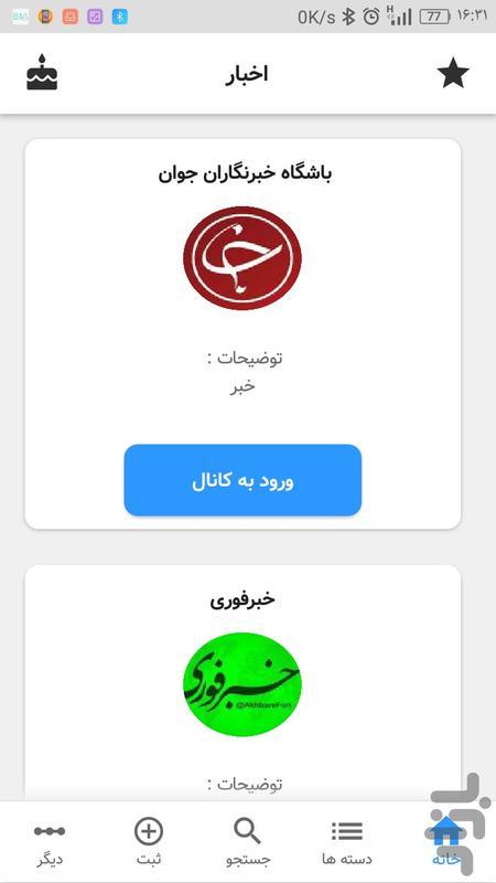 روبیکا کانال - کانال یاب روبیکا - عکس برنامه موبایلی اندروید