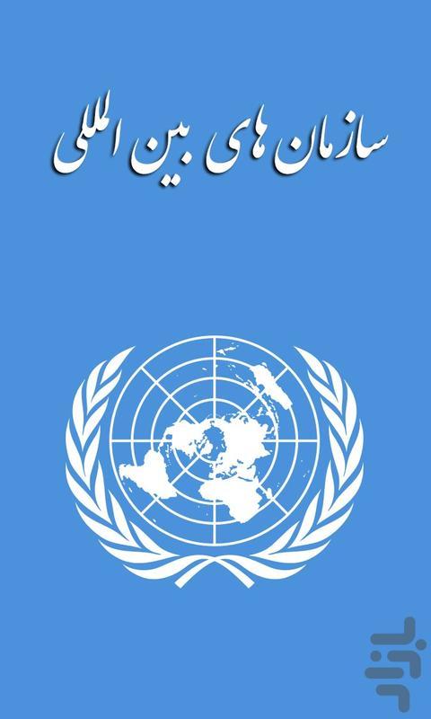 سازمان های بین المللی - عکس برنامه موبایلی اندروید