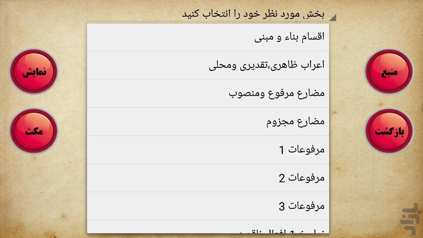 سامانه هوشمند حوزه علمیه (غیر رسمی) - عکس برنامه موبایلی اندروید