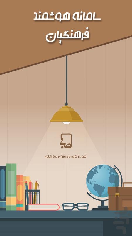 سامانه هوشمند فرهنگیان - عکس برنامه موبایلی اندروید