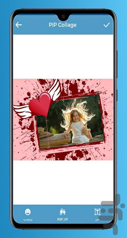 قاب عکس قلب(عاشقانه)+ترکیب عکس - عکس برنامه موبایلی اندروید