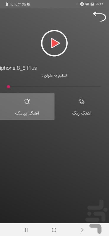 اهنگ زنگ موبایل باکلاس - عکس برنامه موبایلی اندروید