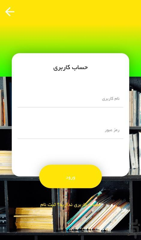 ساده روش - عکس برنامه موبایلی اندروید