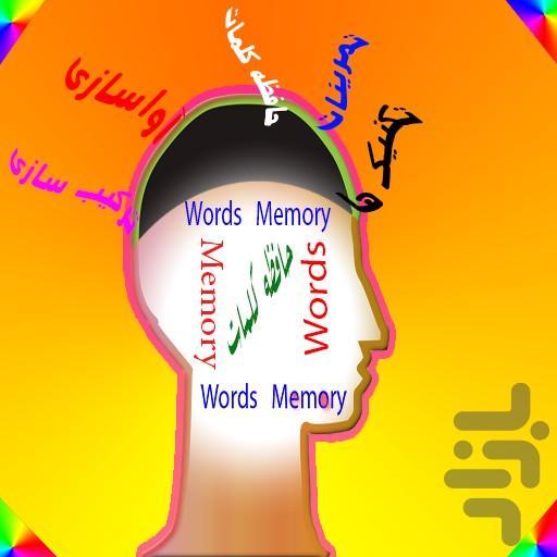 قدرت حفظ کلمات - عکس برنامه موبایلی اندروید