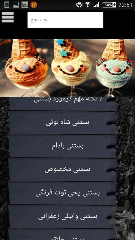انواع بستنی - عکس برنامه موبایلی اندروید