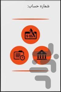 دسته چک - عکس برنامه موبایلی اندروید