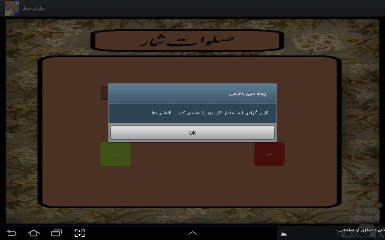 صلوات گو - عکس برنامه موبایلی اندروید