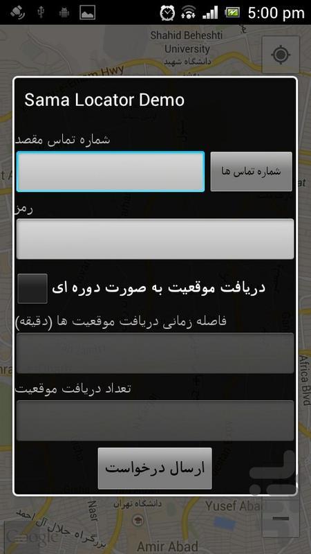 موقعیت یاب سما - عکس برنامه موبایلی اندروید