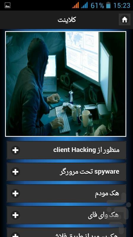 هکر قانونمند(افشای راز هکرها) - عکس برنامه موبایلی اندروید