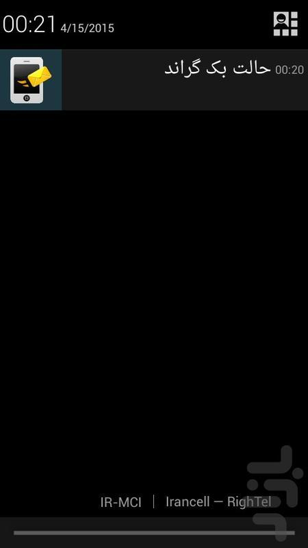 ارسال متن با بلوتوث , shareit و ... - عکس برنامه موبایلی اندروید