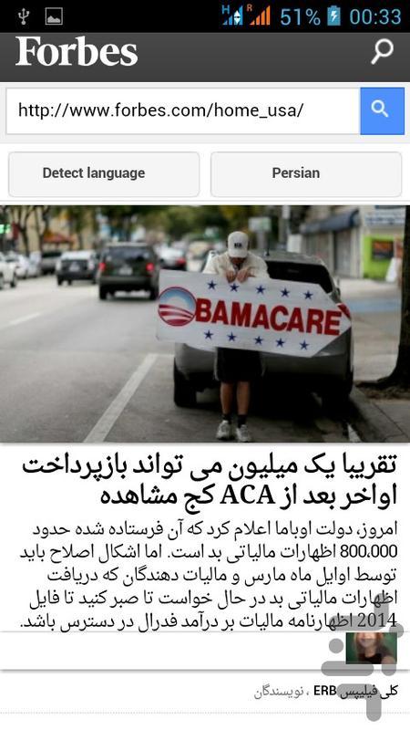 ترجمه تمام سایتها به فارسی - عکس برنامه موبایلی اندروید