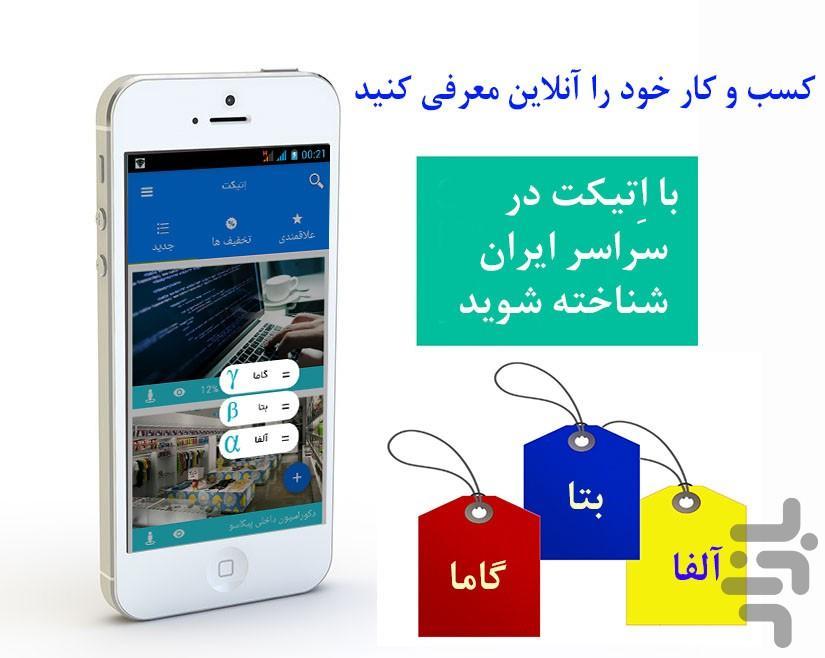 اِتیکت - عکس برنامه موبایلی اندروید