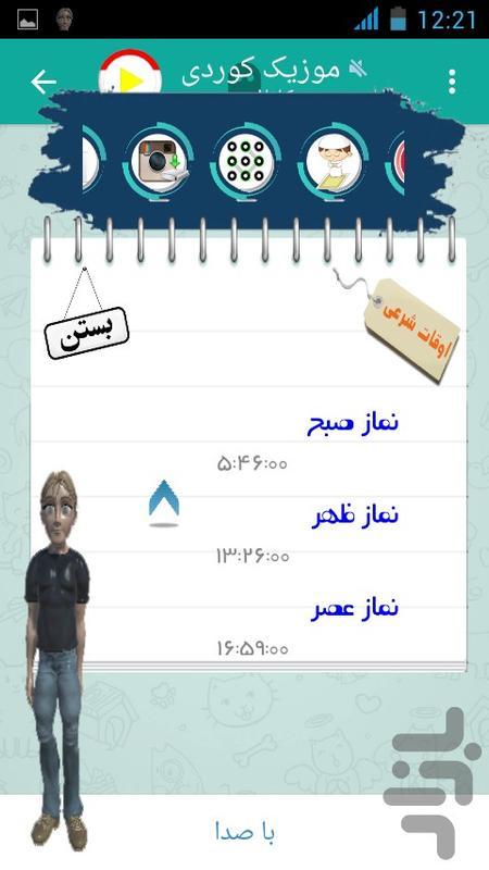 اَیجنت (دستیار سه بعدی،متحرک،سخنگو) - عکس برنامه موبایلی اندروید