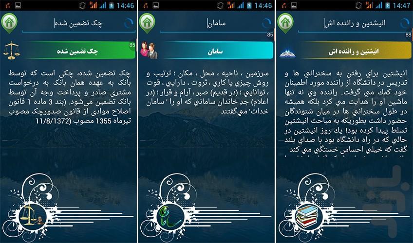 اطلس همراه - عکس برنامه موبایلی اندروید