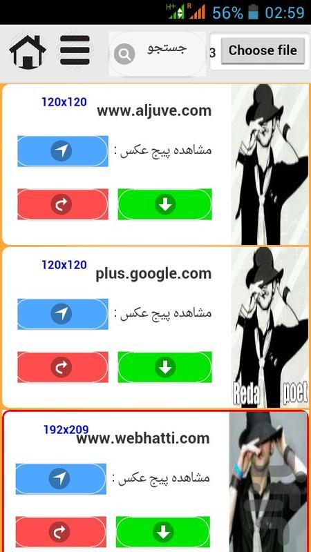 پروفایل یاب (پروفایل خودشه؟) - عکس برنامه موبایلی اندروید