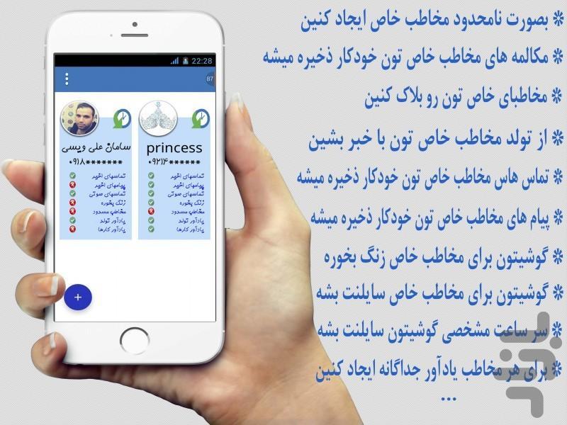 مخاطب خاص (هوشمند + پیشرفته) - عکس برنامه موبایلی اندروید
