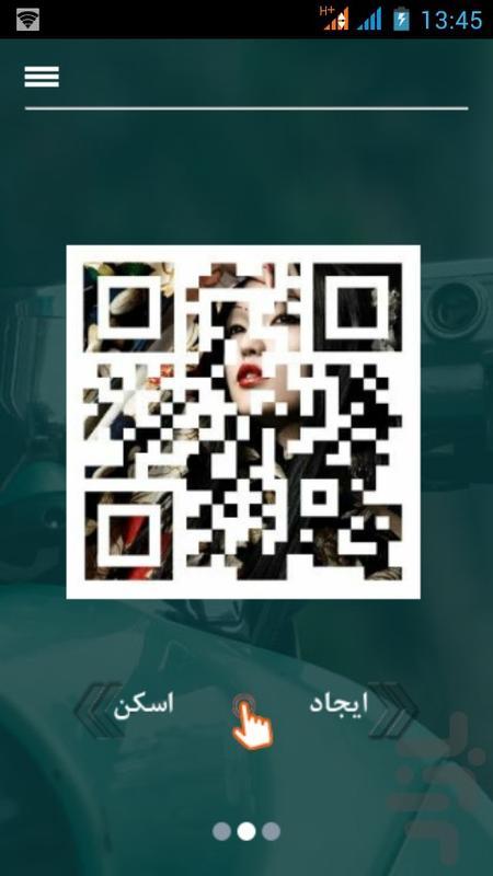 پروفایل بارکدی(مخفی کردن متن درعکس) - عکس برنامه موبایلی اندروید