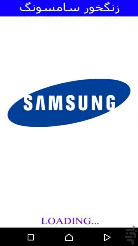 اهنگ زنگ گوشی سامسونگ(اهنگ زنگ) - عکس برنامه موبایلی اندروید
