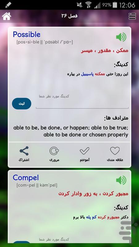 انگلیسی در 15 روز (نسخه تمام پولی) - عکس برنامه موبایلی اندروید