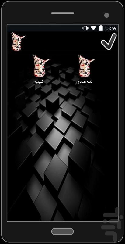 خودآموز نی انبان 4 - عکس برنامه موبایلی اندروید