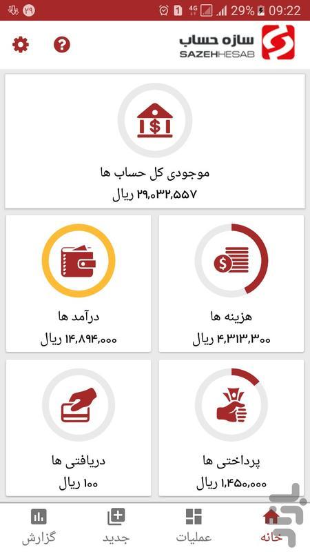حسابداری شخصی سازه حساب - عکس برنامه موبایلی اندروید