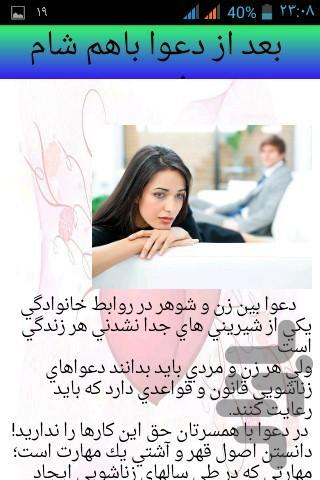 عشق و زندگی زناشویی - عکس برنامه موبایلی اندروید