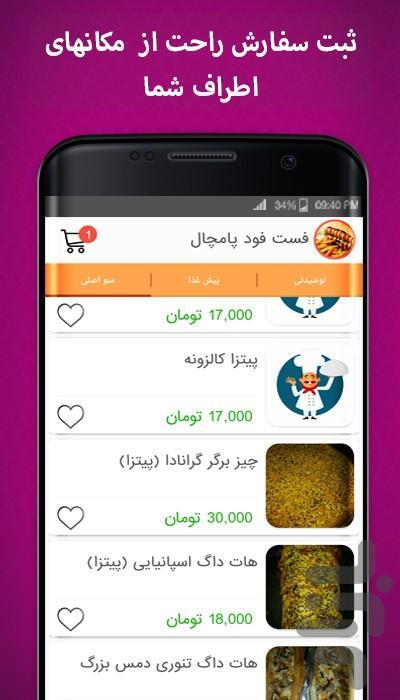 سفارش غذا - عکس برنامه موبایلی اندروید