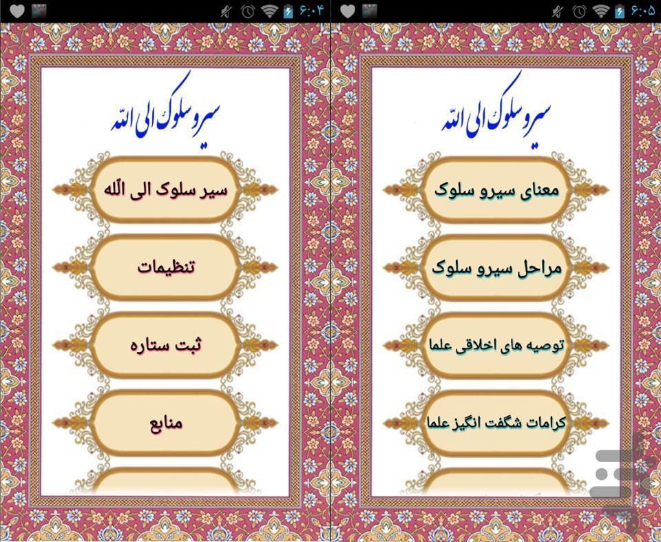 -سیر و سلوک الی الله- - عکس برنامه موبایلی اندروید