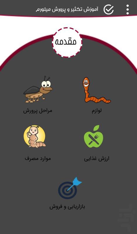 آموزش تکثیر و پرورش میلورم - عکس برنامه موبایلی اندروید