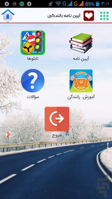 آیین نامه رانندگی+نمونه سؤالات - عکس برنامه موبایلی اندروید