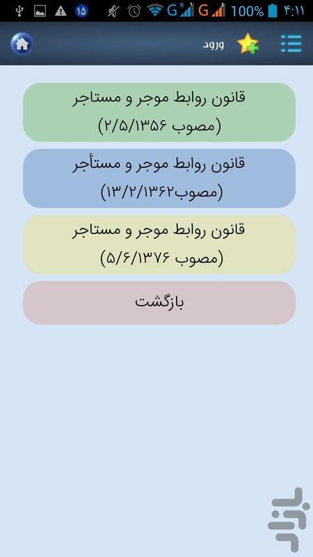 قانون روابط موجر و مستأجر(جدید) - عکس برنامه موبایلی اندروید