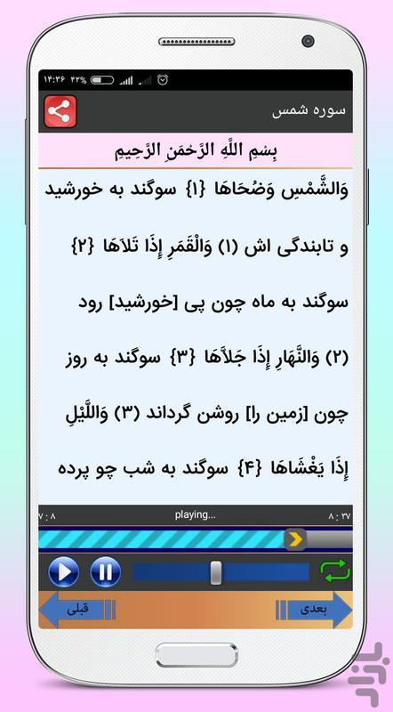 تلاوت مجلسی قرآن شحات محمد انور - عکس برنامه موبایلی اندروید