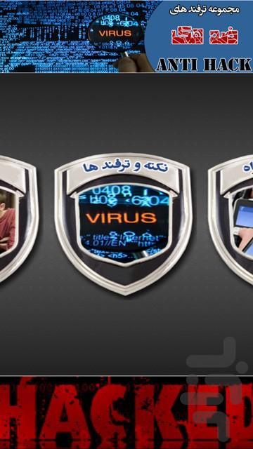 اسرار ضد هک - عکس برنامه موبایلی اندروید