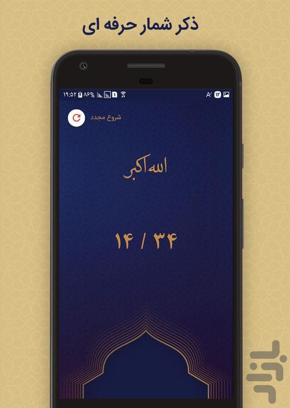 دعای روزانه رمضان (صوت + متن) - عکس برنامه موبایلی اندروید