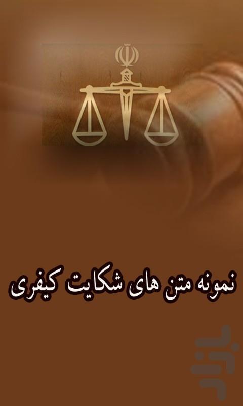 شکایت کیفری- دادخواست های ثبتی - عکس برنامه موبایلی اندروید