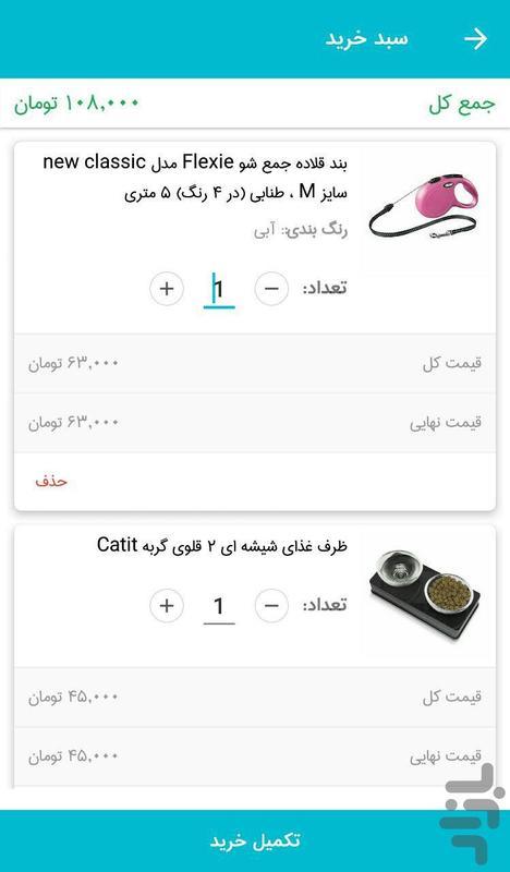 پت شاپ اینترنتی لولاک - عکس برنامه موبایلی اندروید
