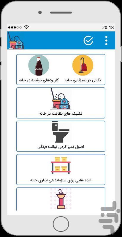 شستشو، نظافت، لکه گیری(خانه داری) - عکس برنامه موبایلی اندروید