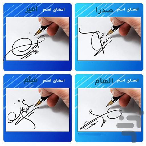 آموزش امضا و خوشنویسی - عکس برنامه موبایلی اندروید