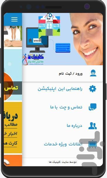 کلینیک ها - عکس برنامه موبایلی اندروید