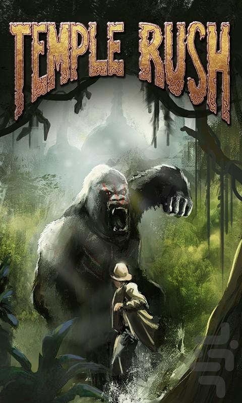 Temple Rush - عکس بازی موبایلی اندروید