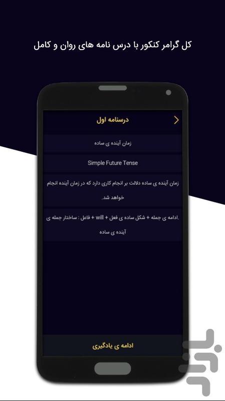 زبان کنکور(نظام جدید) - عکس برنامه موبایلی اندروید