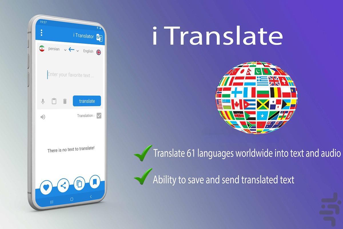 مترجم آنلاین و دیکشنری آفلاین - عکس برنامه موبایلی اندروید