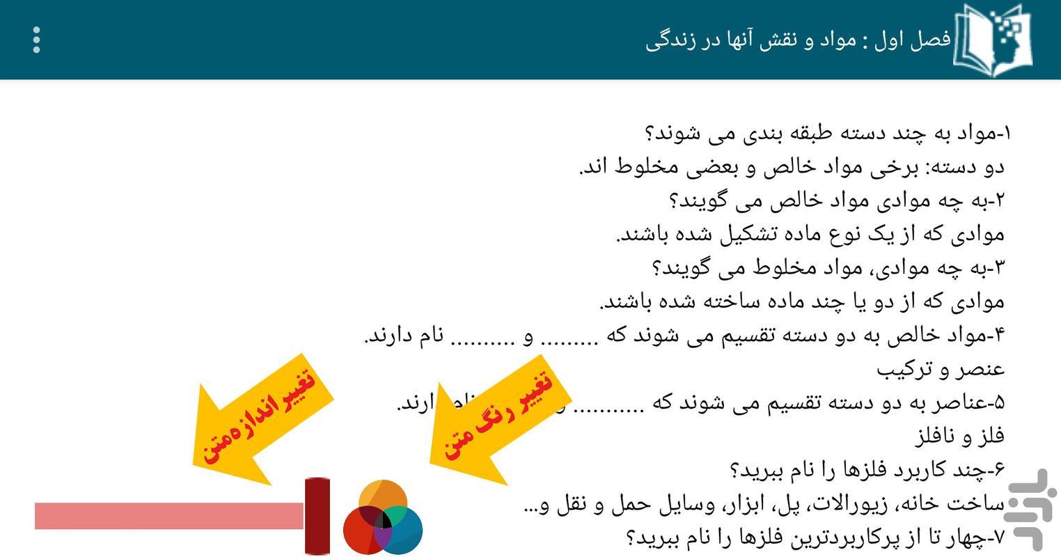نمونه سوالات علوم نهم - عکس برنامه موبایلی اندروید