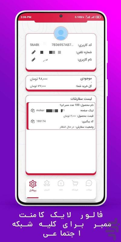فالور بگیر ایستاگرام | فالوکده - عکس برنامه موبایلی اندروید