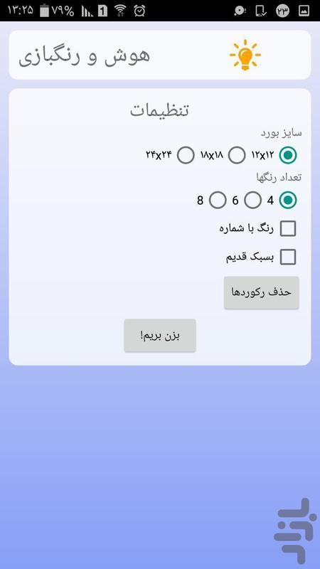 هوش و رنگبازی - عکس بازی موبایلی اندروید