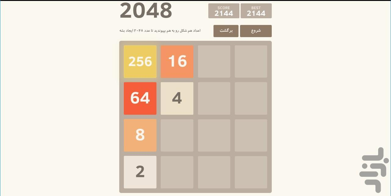 بازی هوش و ریاضیات 2084 - عکس بازی موبایلی اندروید