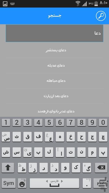 دعا های صوتی - عکس برنامه موبایلی اندروید