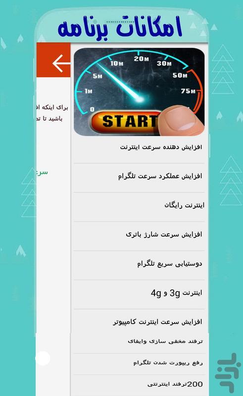 اینترنت با سرعت نور - عکس برنامه موبایلی اندروید