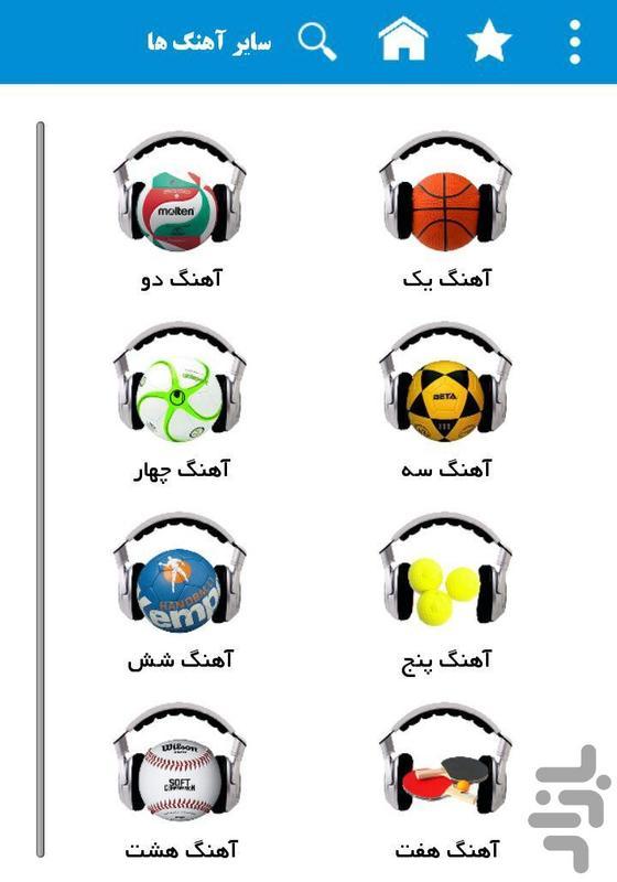 آهنگ های ورزشی - عکس برنامه موبایلی اندروید