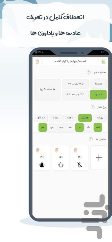 حاسبو : برنامه ریزی، یادداشت، تقویم - عکس برنامه موبایلی اندروید